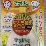 ママはぐ®️ 日焼け止めミルク
