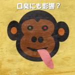 舌が白い原因は口臭にも影響する舌苔(ぜったい)かも?