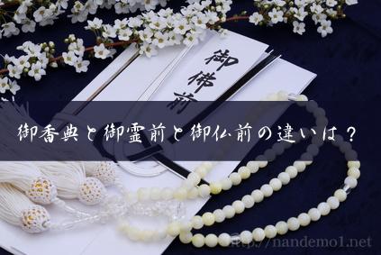 gobutsuzen01