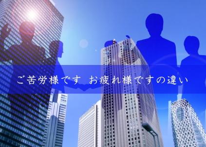 gokurousama01