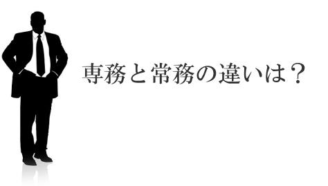 senmujyoumu01