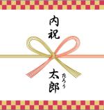 uchiiwaiokaeshi003