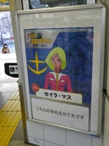 十条駅、セイラさんの案内ポスターもう一枚!