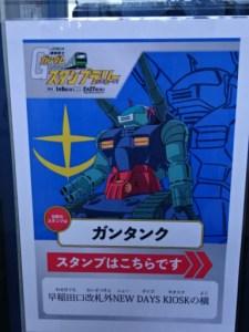 高田馬場駅、ガンタンクの案内ポスター