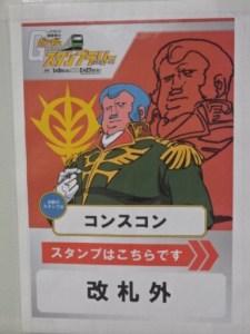 南千住駅、コンスコンの案内ポスター