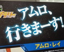 中野駅「アムロ、行きまーす!」