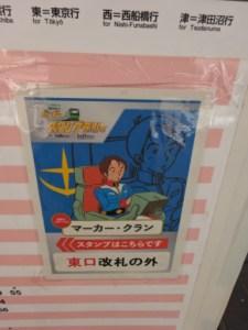 飯田橋駅、マーカーの案内ポスター