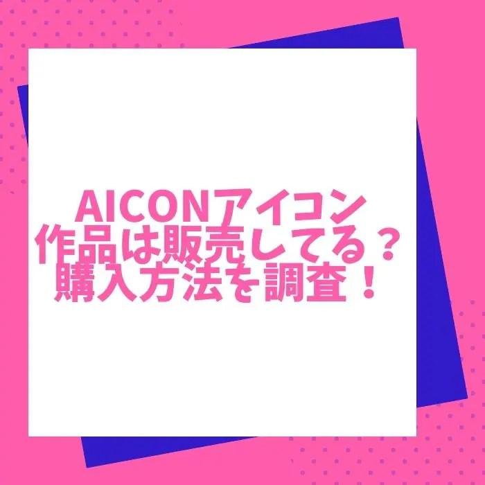 aiconアイコンのスプレーアートは販売してる?どこで買えるか調査!