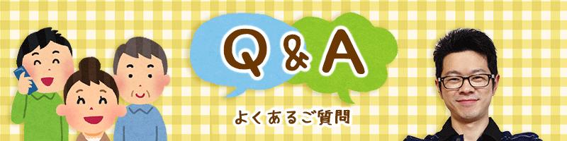 東京都の便利屋に質問
