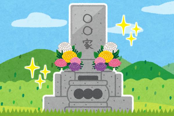 お墓掃除 便利屋 東京都