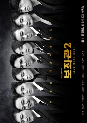 Chief of Staff S2 Episode 4 Sub Indo