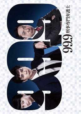 99.9-Keiji Senmon Bengoshi- Episode 4 Subtitle Indonesia