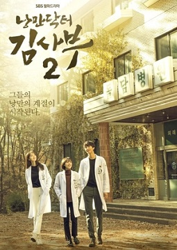 Romantic Doctor, Teacher Kim 2 Episode 25-26 Sub Indo