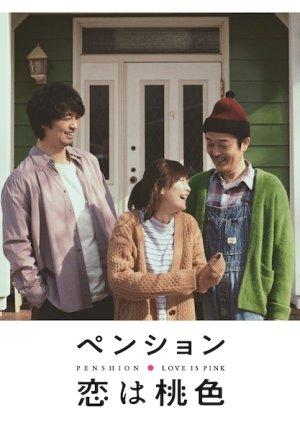 Penshion: Koi wa Momoiro (2020)