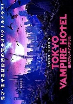 Tokyo Vampire Hotel Episode 7 Sub Indo
