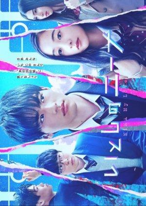 Itoshi no Nina (2020)