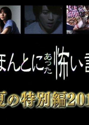 Honto ni Atta Kowai Hanashi: Summer Special 2012 (2012)