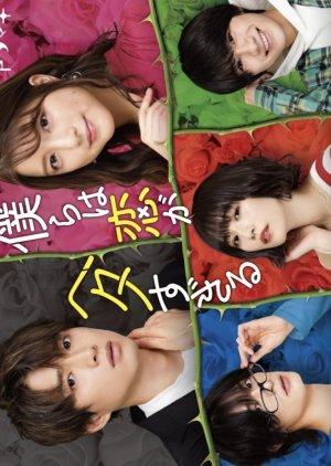 Bokura wa Koi ga Hetasugiru (2020)