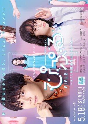 Piple: AI to Kekkon Seikatsu Hajimemashita (2020)