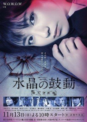 Suishou no Kodou (2016)