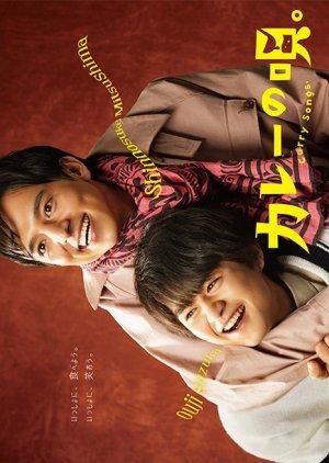 Curry no Uta (2020)