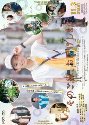Sono Goen, Otodokeshimasu: Mercari de Atta Honto no Hanashi (2020)