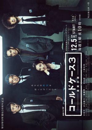 Cold Case: Shinjitsu no Tobira S3 Episode 1 Sub Indo
