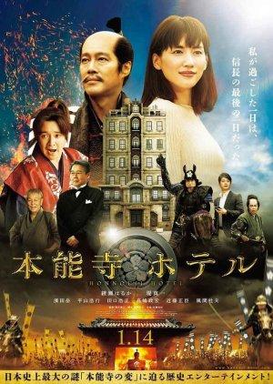 Honnoji Hotel (2017)