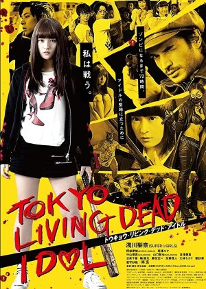Tokyo Living Dead Idol (2018)