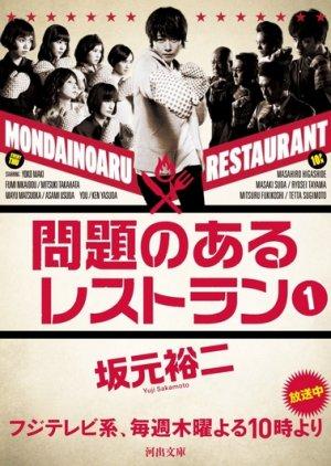 Mondai no Aru Restaurant (2015)
