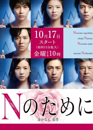 N no Tame ni (2014)