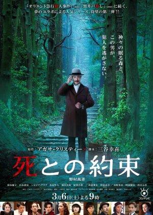 Shi to no Yakusoku (2021)