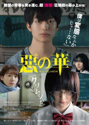 Aku no Hana (2019)