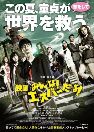 Everyone Is Psychic!, the Movie (2015)