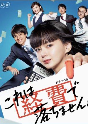 Kore wa Keihi de Ochimasen! (2019)