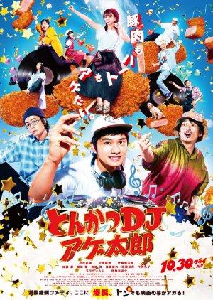 Tonkatsu DJ Agetaro (2020)