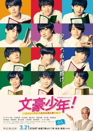 Bungo Shounen! Johnny's Jrs de Meisaku wo Yomitoita (2021)