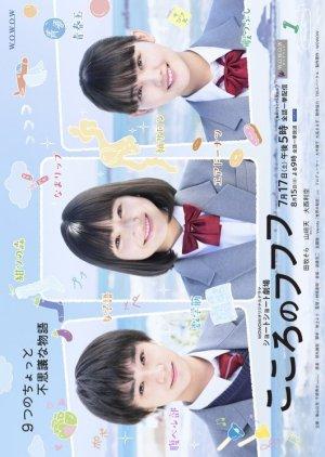 Kokoro no Fufufu (2021)