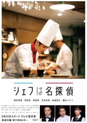 Chef wa Meitantei (2021)