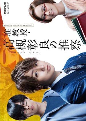 Junkyouju Takatsuki Akira no Suisatsu (2021)
