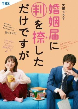 Konin Todoke ni Han wo Oshita dake desu ga (2021)