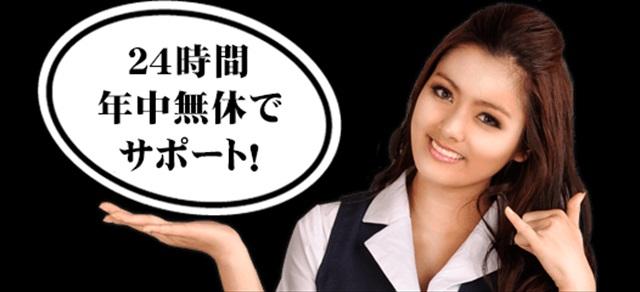 24時間日本語サポート