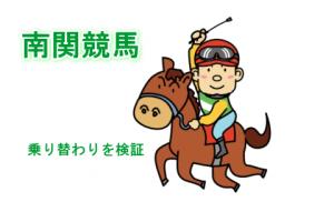 騎手の乗り替わり 調教師と所属が違う騎手への乗り替わりを検証