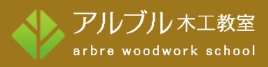 arbre木工教室 無垢材の本格的な家具製作やDIYが楽しめる大阪の木工教室arbre(アルブル)