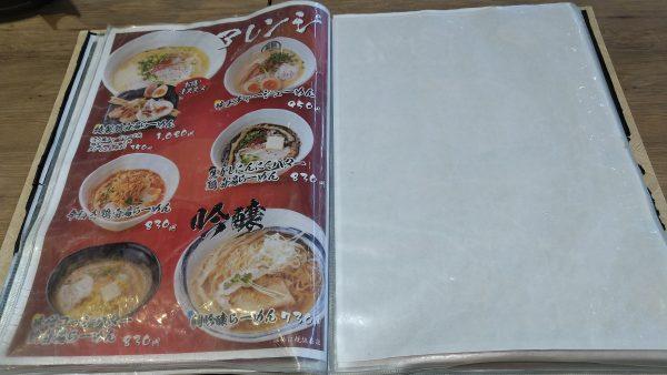 沖縄鶏白湯 鶏神 メニュー2