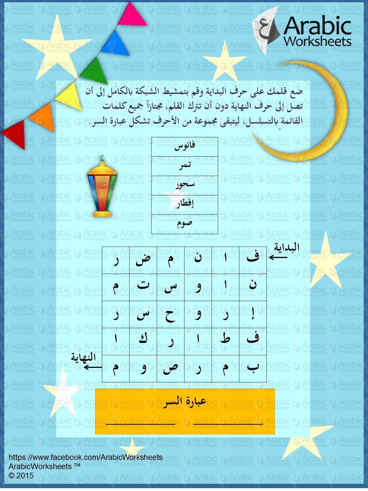 Week 29 R Consonant Second Grade Spelling Worksheets
