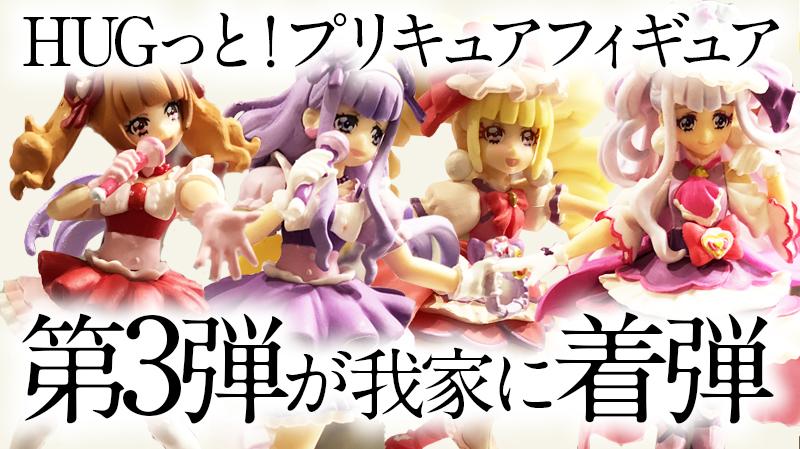 HUGっと!プリキュア キューティーフィギュア3