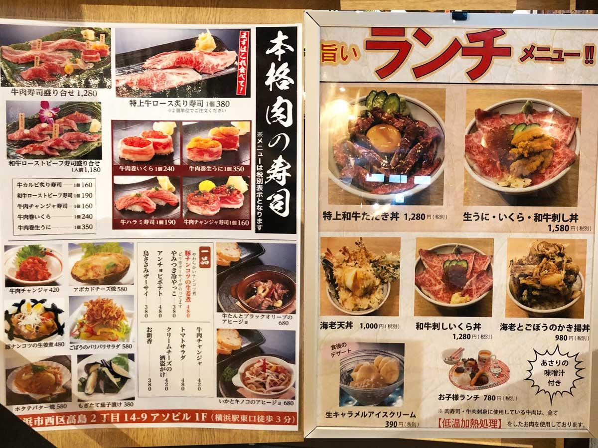横浜アソビル 肉寿司の牛右衛門 メニュー