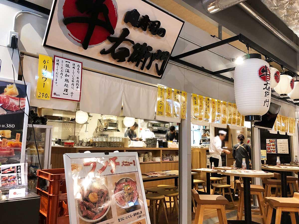 横浜アソビル 肉寿司の牛右衛門