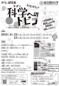 東京理科大学葛飾キャンパスのイベント「みらい研究室~科学へのトビラ~」に行ってきた